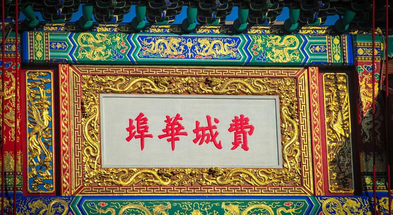Friendship Gate in Chinatown, Philadelphia